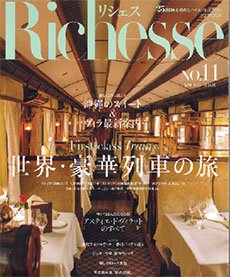 2015_Spring号_Richesse-no11