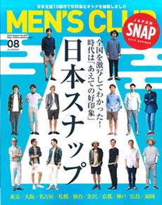 2015_8月号_Men'sClub