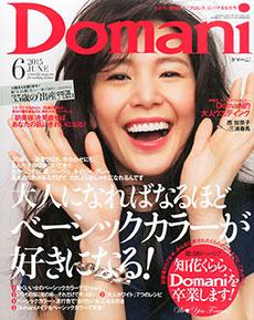 2015_6月号_Domani