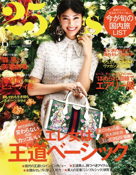 25ans_6月号表紙(FB用)