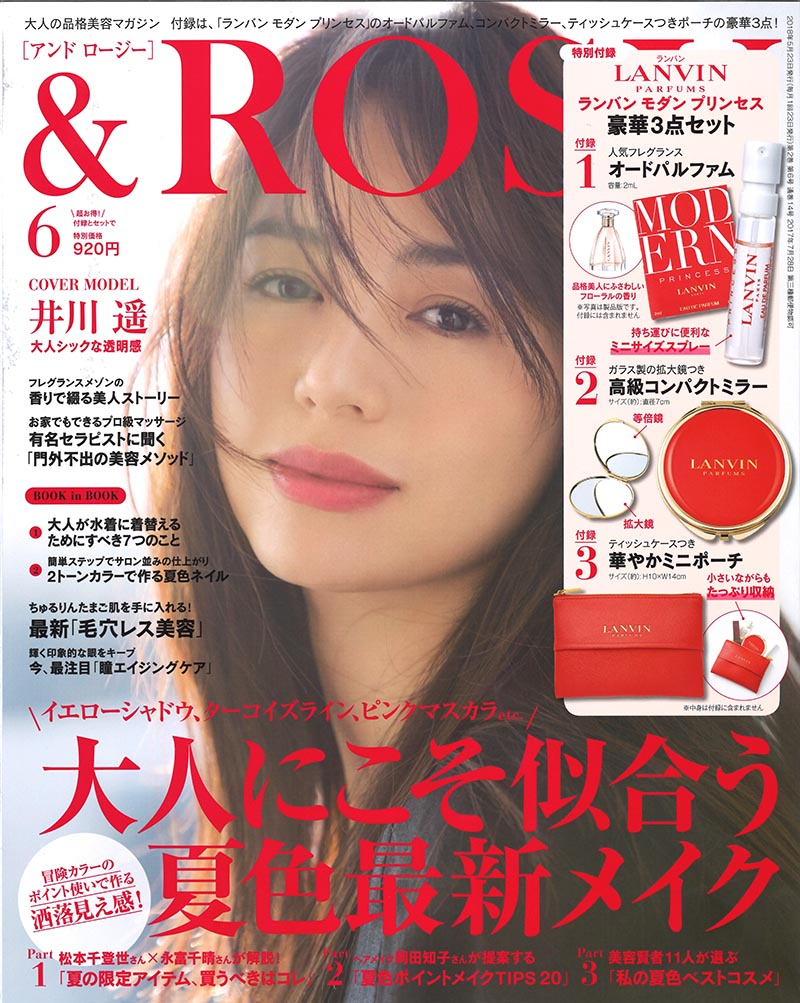 MT_2018_6月号_&ROSY_表紙(FB) - コピー