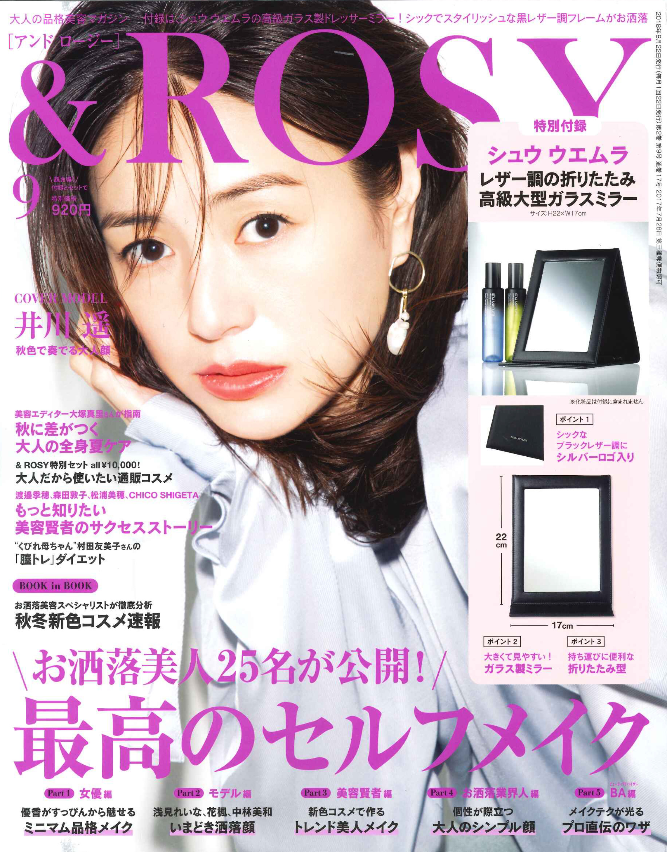rosy 2018 september issue mt metatron official