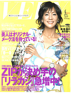 2005_04_VERY_cover