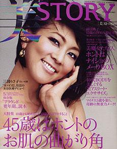 2008_12増刊号_美STORY_cover