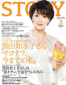 2008_3月号_ストーリー