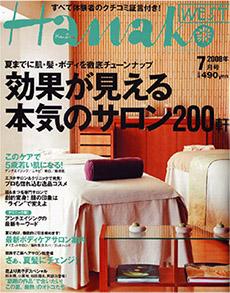 2008_07_Hanako West_cover