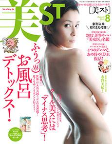 2012_08_美ST_cover