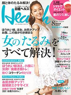 2012_08_日経Health_cover
