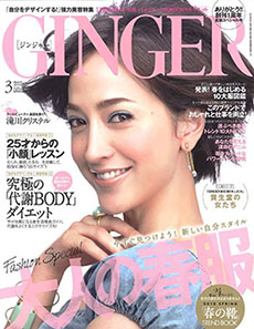 2010_03_GINGER_cover