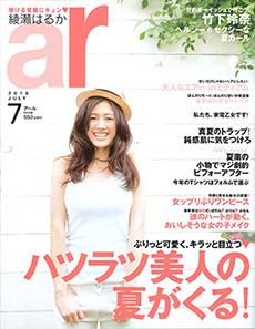 2010_07_ar_cover