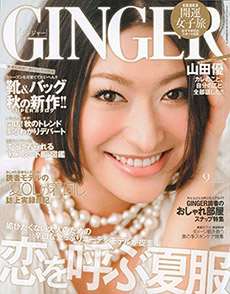 2010_09_GINGER_cover