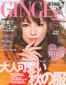 2011_11_GINGER_cover