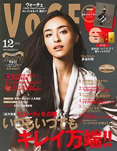 2011_12_VoCE_cover