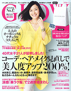 2012_08_GLOW_cover