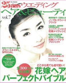 2009_06_25ansウェディングVol_7_cover