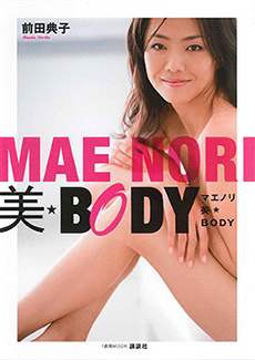 2010_マエノリ美BODY_cover