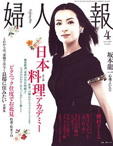 2009_4月号_婦人画報