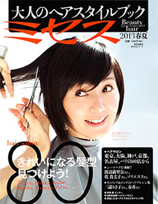 2013_ミセス2013春夏_cover
