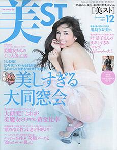 2011_12_美ST_cover