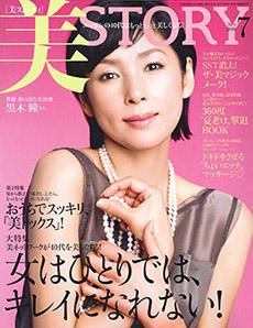 2010_07_美STORY_cover