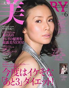2011_06_美STORY_cover