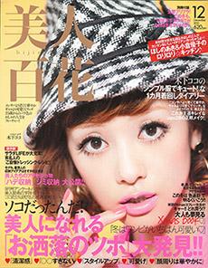 2011_12_美人百花_cover