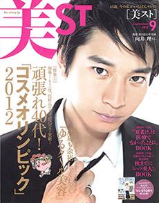 2012_09_美ST_cover