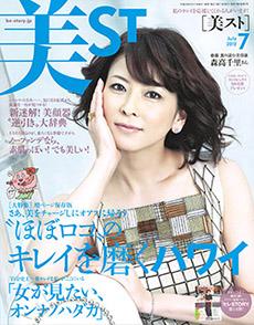 2012_07_美ST_cover