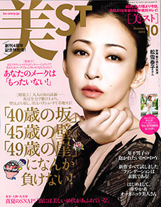 2013_10_美ST_cover