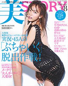 2010_08_美STORY_cover