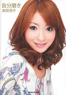 2011_奥順_自分磨き_cover