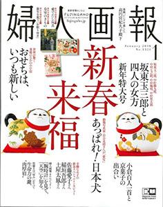 婦人画報_1月号_表紙