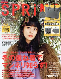 2018_SPRiNG1月号_表紙