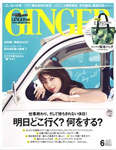 MT_2018_06_GINGER