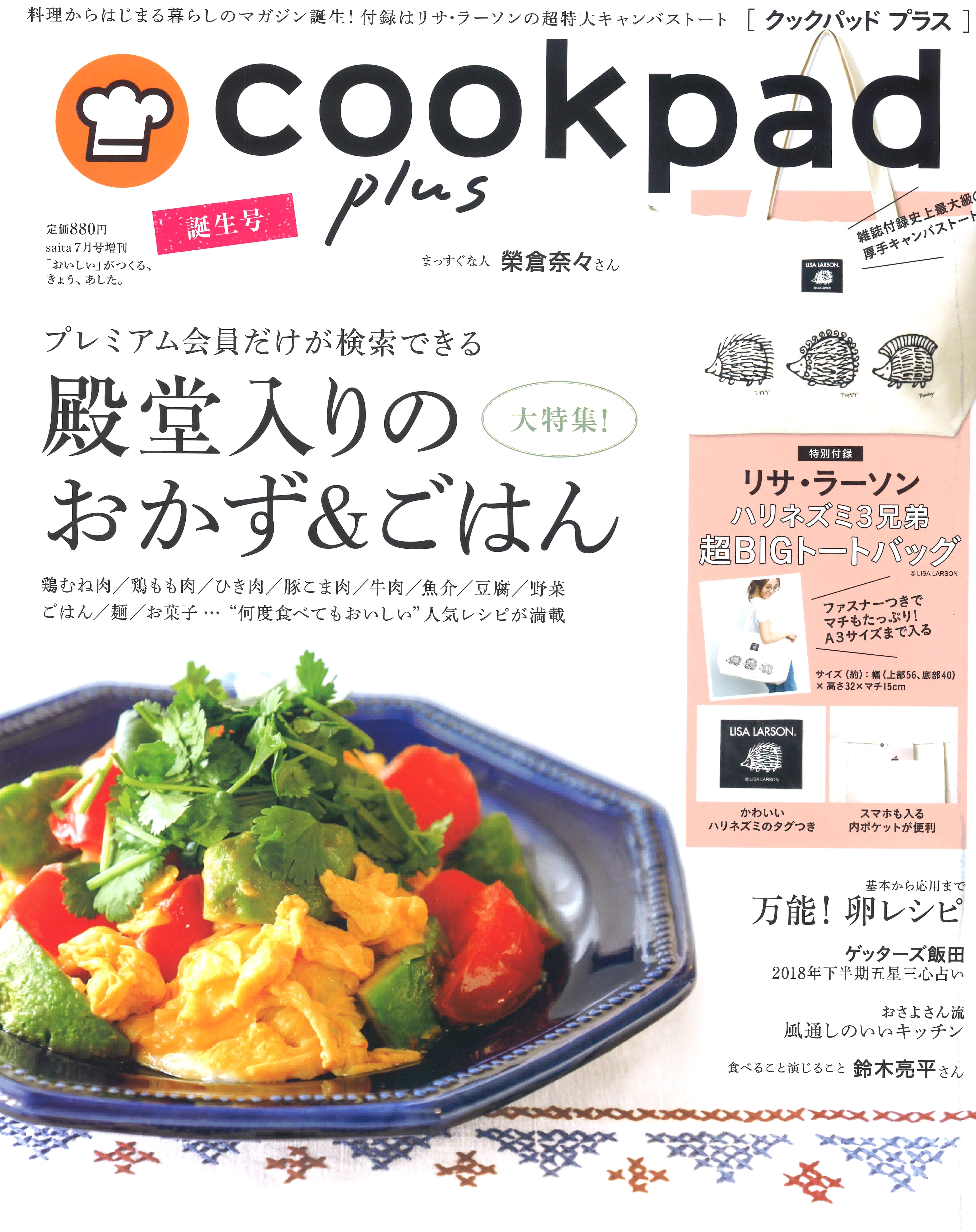 2018_7月号_cookpadplus_表紙