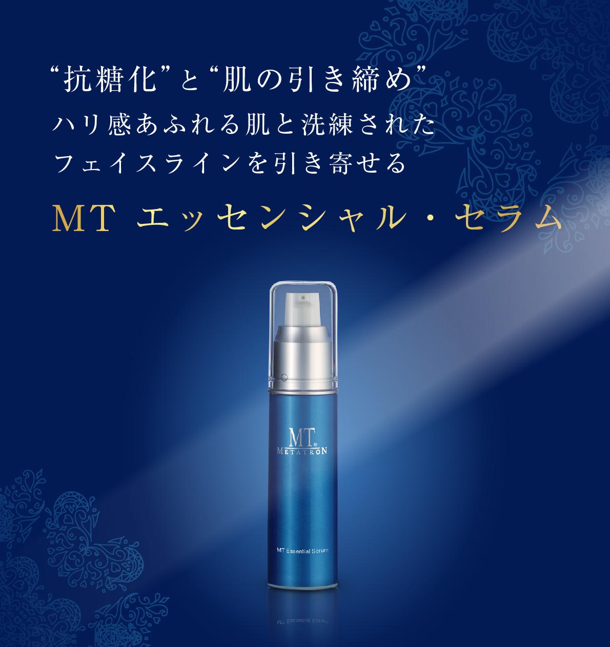 抗糖化と肌の引き締め。ハリ感あふれる肌と洗練されたフェイスラインを引き寄せる。MTエッセンシャル・セラム