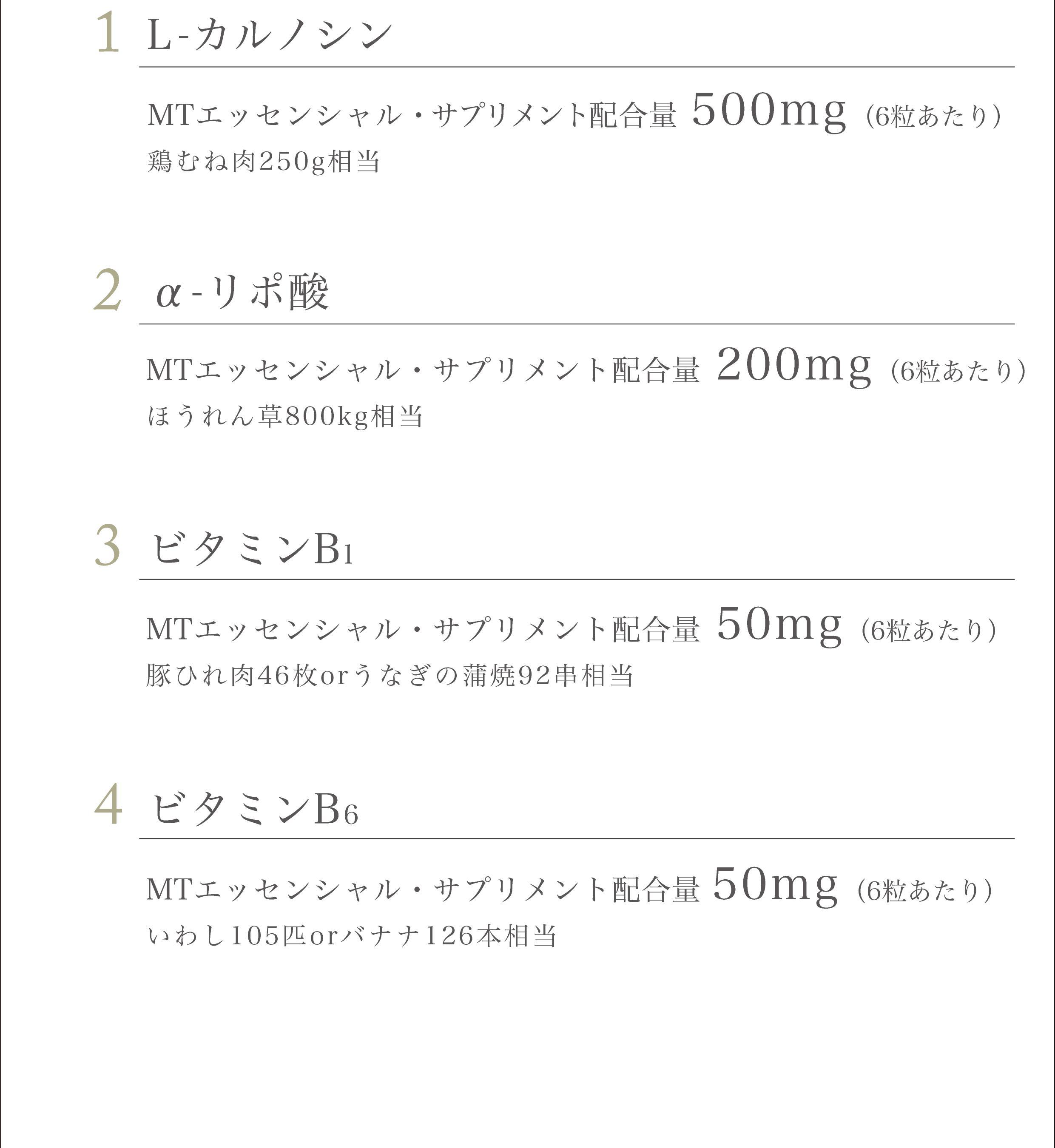 4つの栄養素